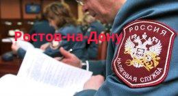 Телефон ленинской налоговой ростова на дону
