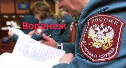 Ифнс по советскому району г воронежа официальный сайт